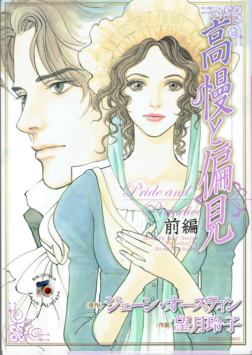 Pride and Prejudice Manga, volume 1