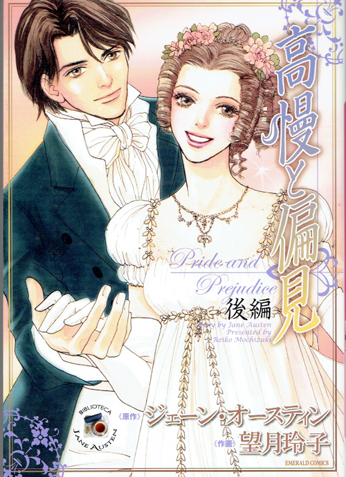 Pride and Prejudice Manga, volume 2